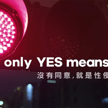 Only Yes Means Yes–没有同意 就是性侵