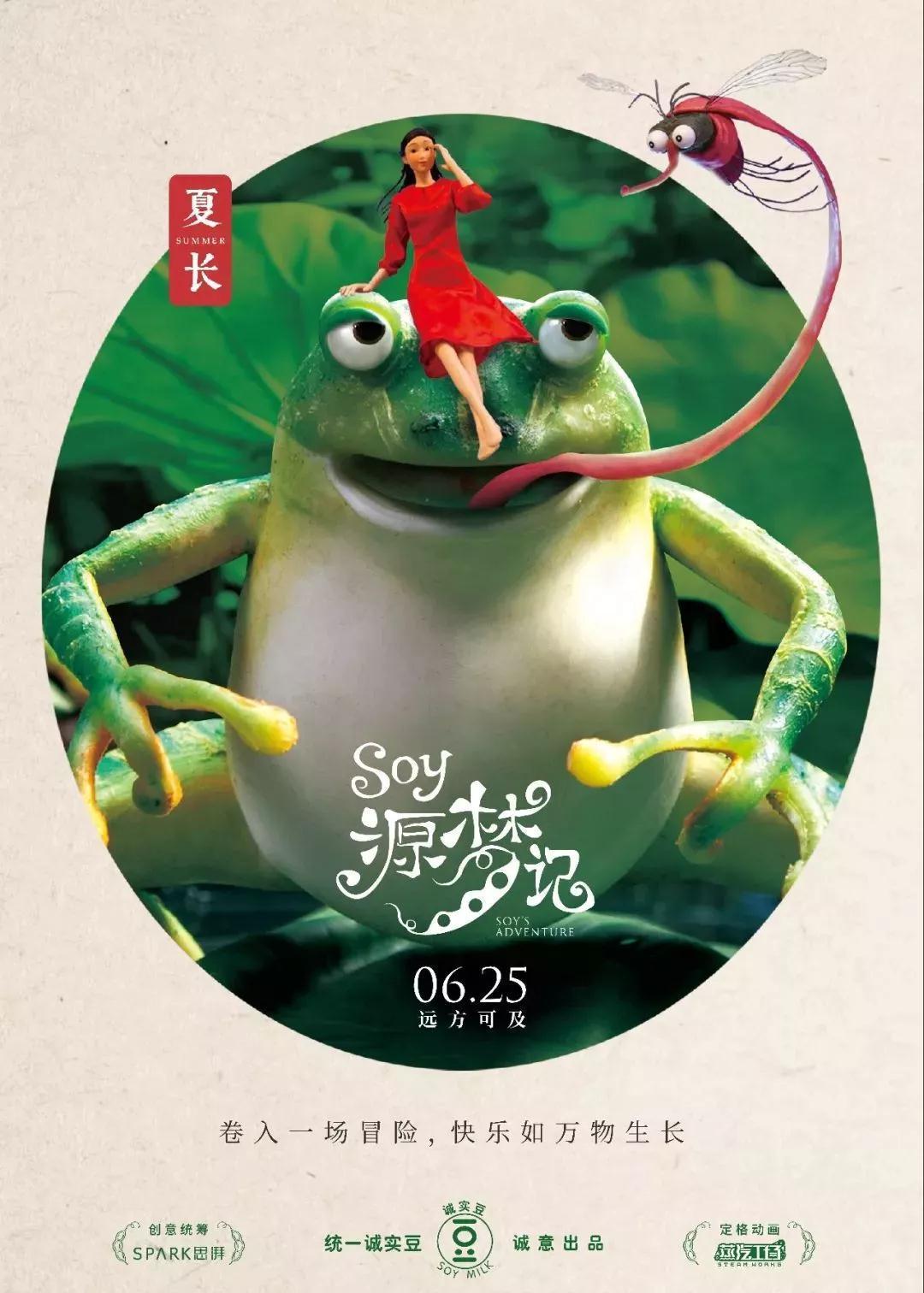 定格动画《soy源梦记》,一场逃离996的冒险!插图4