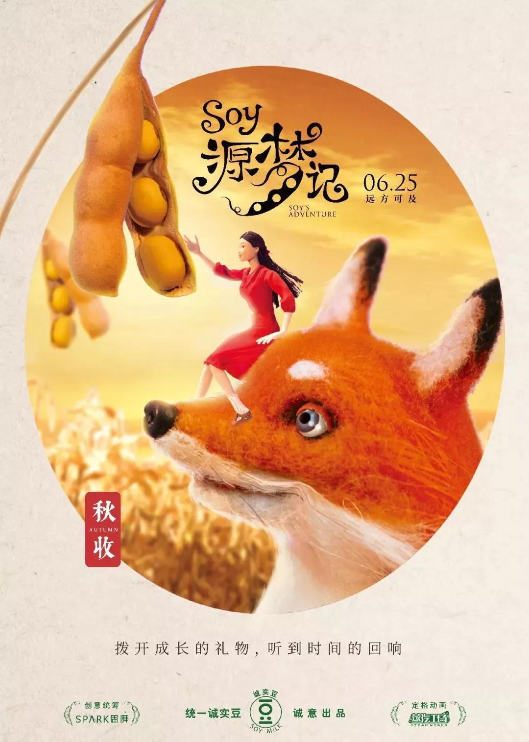 定格动画《soy源梦记》,一场逃离996的冒险!插图5