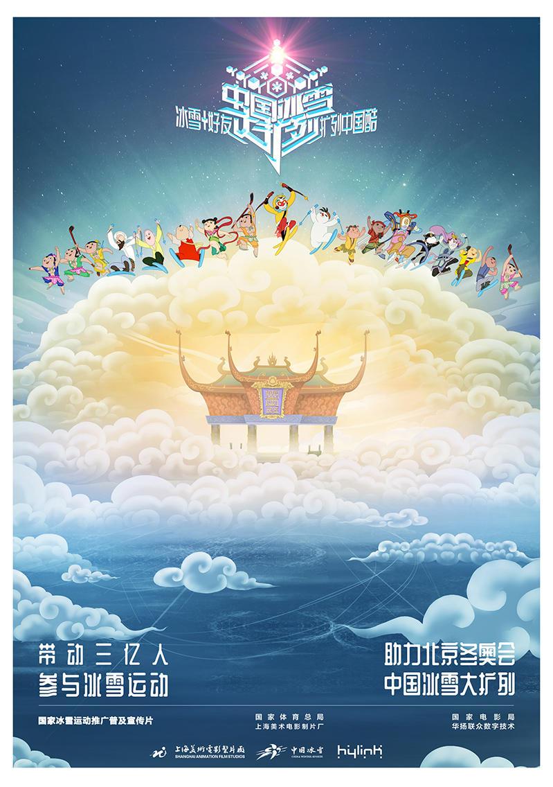 <中国迪士尼>—上海美术电影制片厂把童年小伙伴全召集起来了插图3