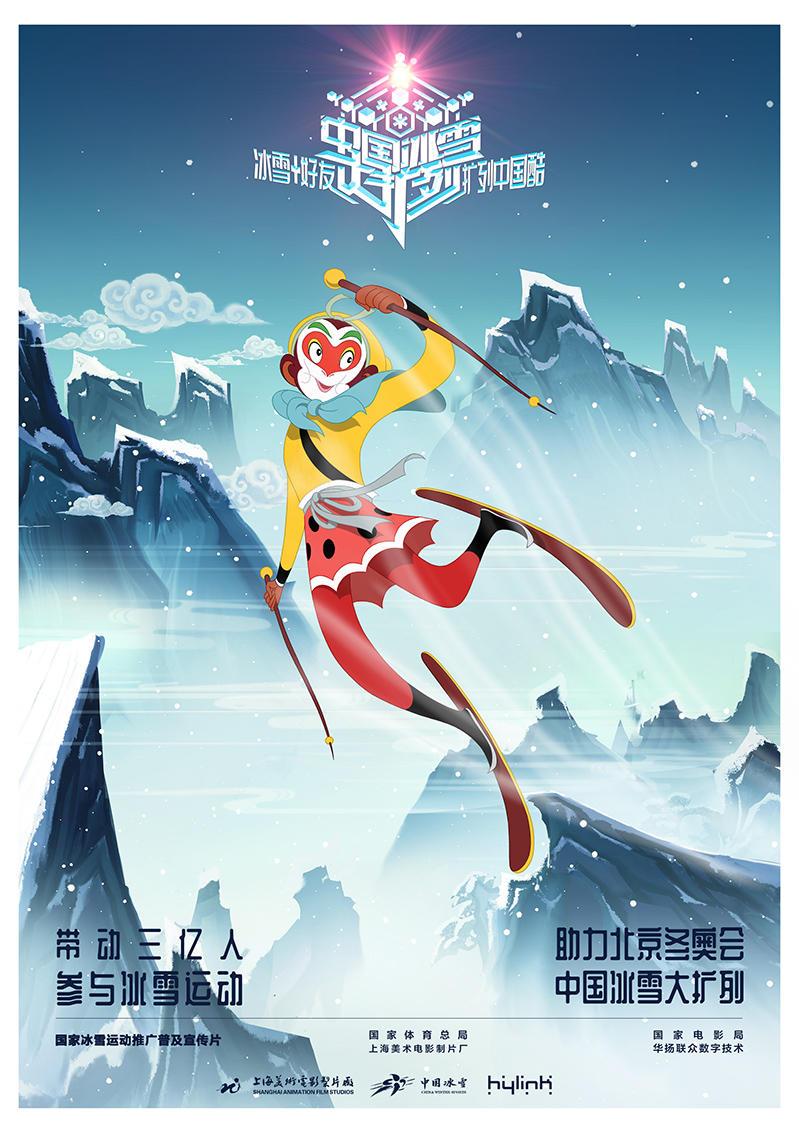 <中国迪士尼>—上海美术电影制片厂把童年小伙伴全召集起来了插图2