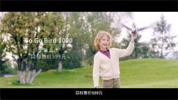 汉王GO GO BRIRD 1000缩略图